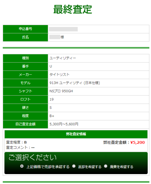 20190328ゴルフエース査定結果