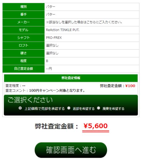 20190328ゴルフエース査定結果3