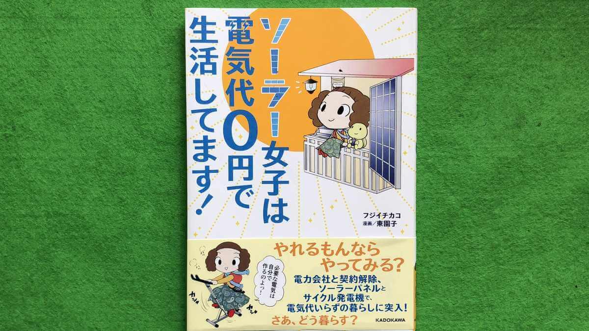 電気代0円ソーラー女子