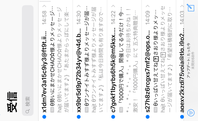 20190420spam-mail