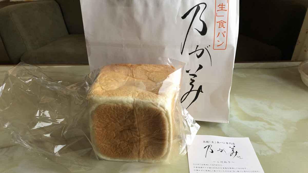 乃が美食パン、高知