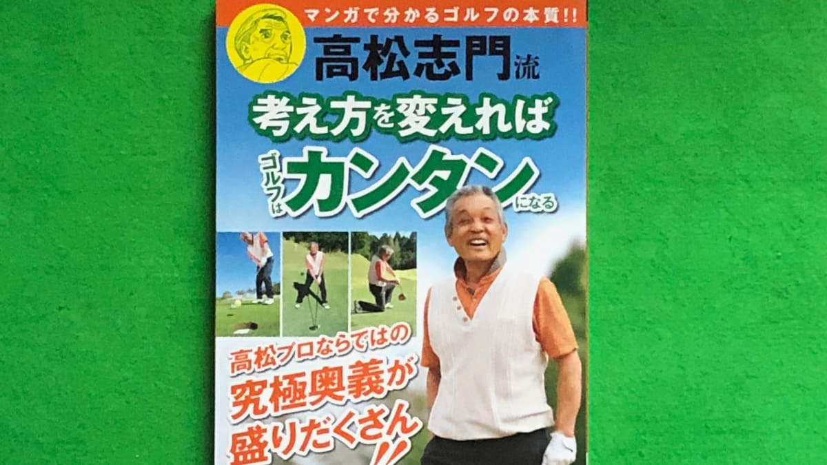 本、ゴルフ上達漫画、高松志門流