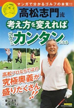 本、高松志門流カンタンゴルフ