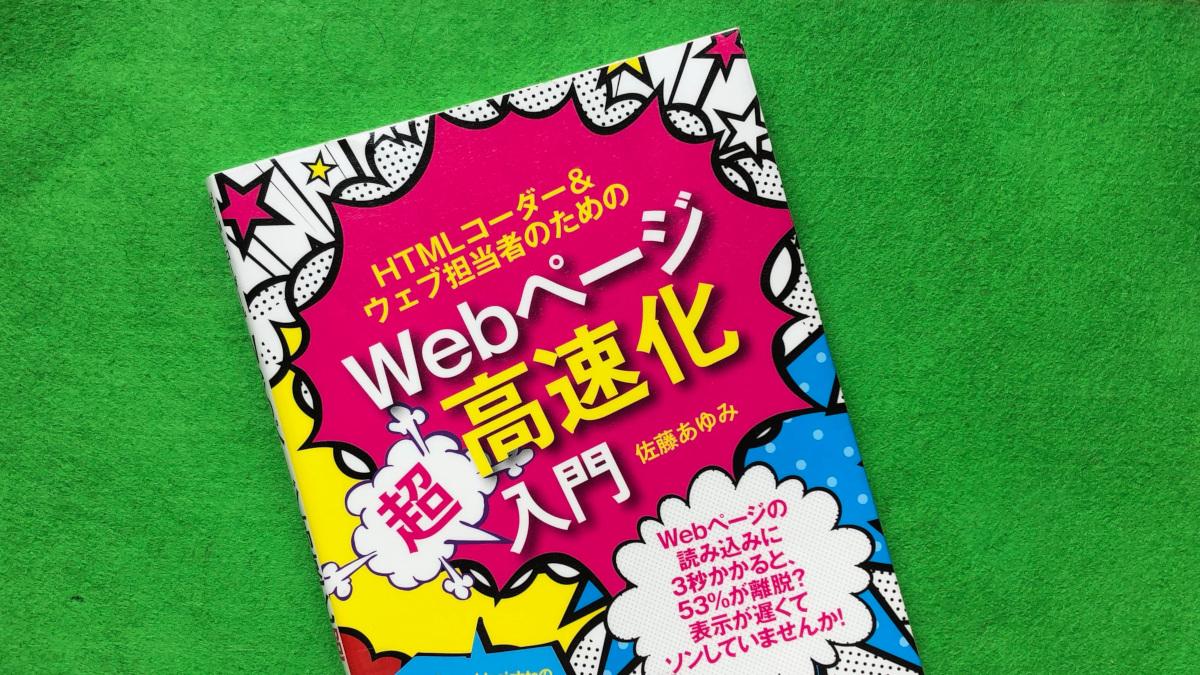 Webページ高速化超入門