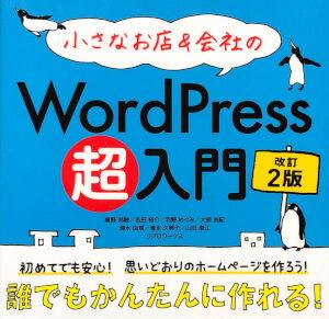 小さなお店、会社のWordPress超入門、改訂2版