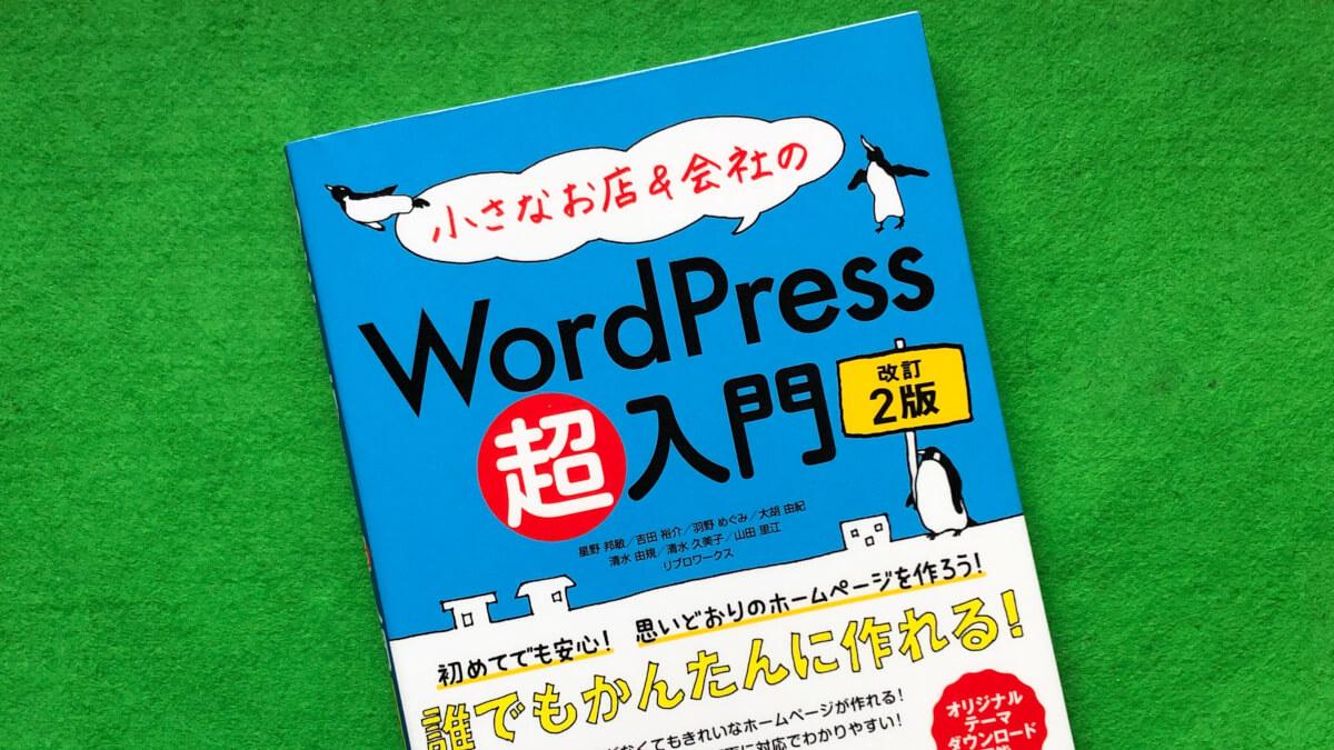 小さなお店のWordPress超入門