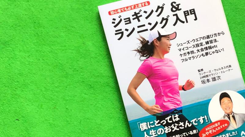 ジョギング、ランニング入門|食事制限なくし心の健康にも