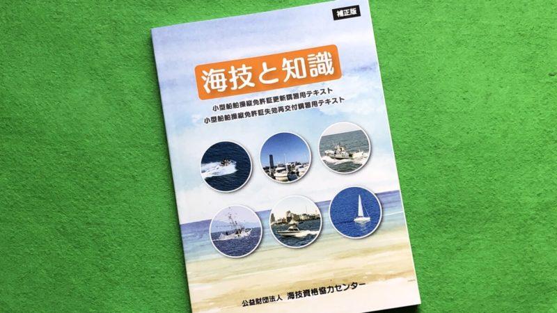 小型船舶操縦免許証、1級・特殊、講習教本