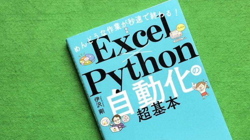 めんどうな作業が秒速で終わる!ExcelxPython 自動化の超基本