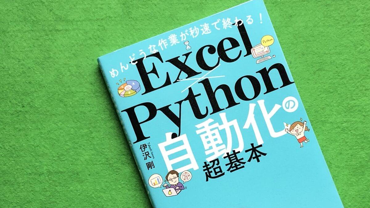 Excel、Python