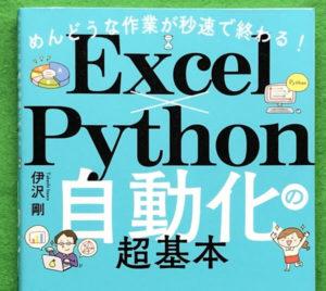本|めんどうな作業が秒速で終わる!Excel x Python 自動化の超基本