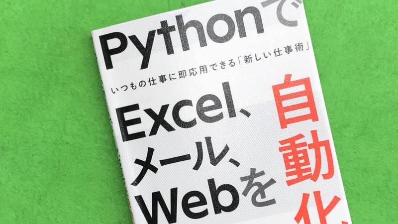 Python でExcel、メール、Web を自動化する本