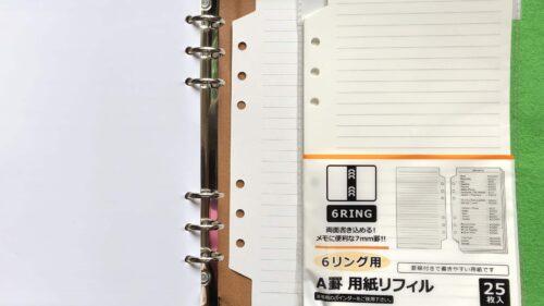 セリア6リング用A罫用紙リフィルとA5システム手帳