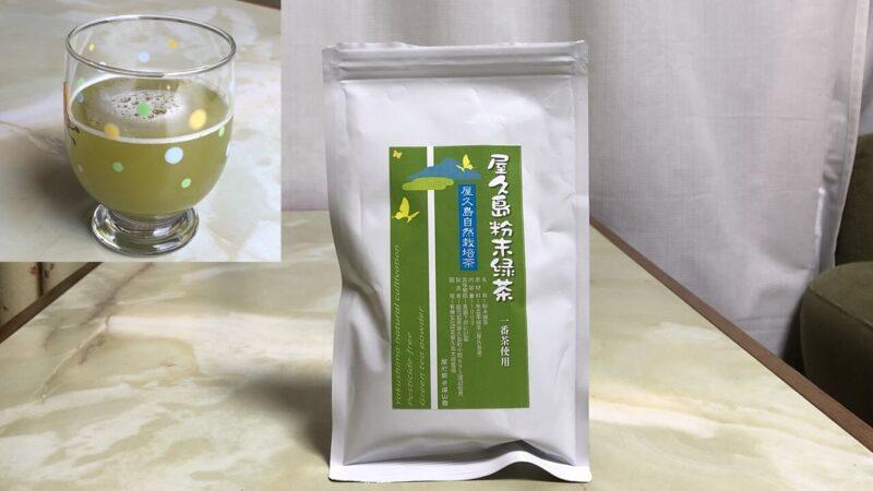 屋久島粉末緑茶、自然栽培茶100g